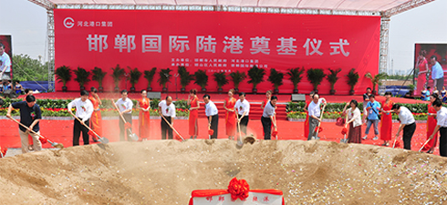 Handan International Inland Port Groundbreaking Ceremony.